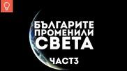 Българите променили света част 3