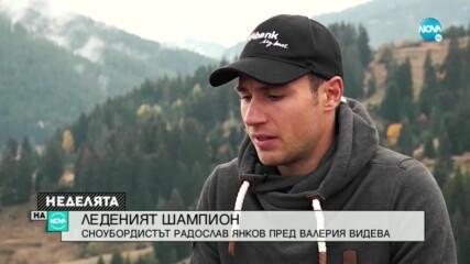 Сноубордистът Радослав Янков за спорта, трудните моменти и семейството