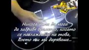 Whitesnake - Guilty Of Love - Превод