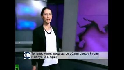 Телевизионна водеща се обяви срещу Русия и напусна в ефир