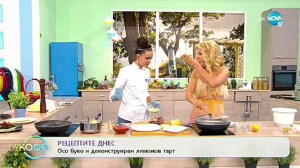 "Рецептите днес: Осо буко и деконструиран лимонов тарт - ""На кафе"" (31.07.2020)"