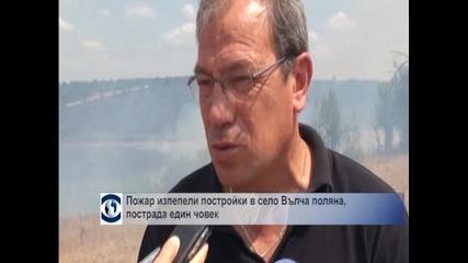 Пожар изпепели постройки в село Вълча поляна, пострада един човек