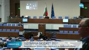 ОФИЦИАЛНО: Депутатите приеха Бюджет 2021