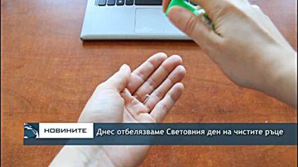 Днес отбелязваме Световния ден на чистите ръце