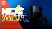 NEXTTV 026: Безплатните PlayStation Plus игри за месец Март