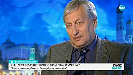 Решетников пред NOVA: Не се интересувам от българската политика