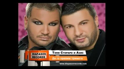 *new* Azis & Toni Storaro - Da Go Pravim Trimata (official Song) (cd Rip) 2010