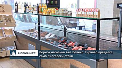 Верига магазини във Велико Търново предлага само български стоки