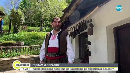 """ДОТАМ И ОБРАТНО"": Чанове и хлопки огласиха ""Етъра"""