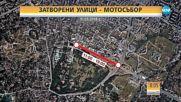 ОТКРИВАТ МОТОСЕЗОНА: Кои улици ще бъдат блокирани в София?