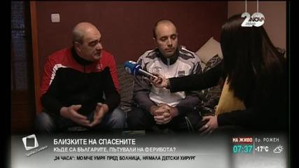 Среща с близките на спасен българин от горящия ферибот