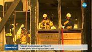 Пожар разруши болница в Истанбул, евакуираха пациентите