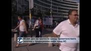 46-ият ден на протести срещу правителството започна с традиционно кафе пред НС