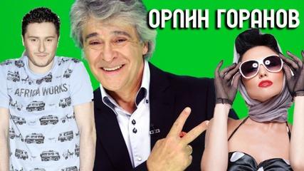 Джаки представя: Орлин Горанов - Към една жена [Ивайло Донев]