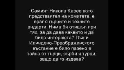 Факти За Македония И Македонците, Част 2