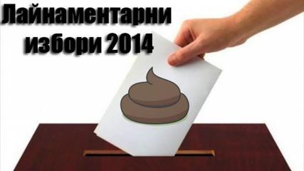 Лайнаментарни избори 2014 - същите лайна наново