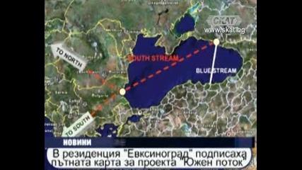 В резиденция Евксиноград подписаха пътна карта за проекта Южен поток