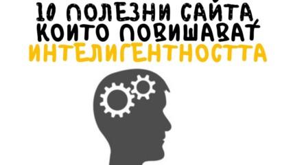 10 полезни сайта които повишават интелигентността