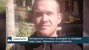 Нападателят от Нова Зеландия се изправи пред съда, обвиниха го в убийство