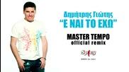 Dimitris Giotis - E Nai To Exo Master Tempo official remix