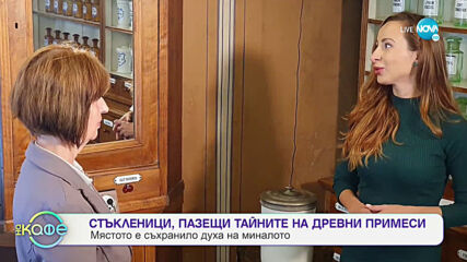 """Тайните на стария Пловдив - На гости на старинна аптека """"Хипократ"""" - """"На кафе"""" (18.11.2020)"""