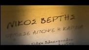 Гръцко 2012! Nikos Vertis - Thimose apopse i kardia ( Official Video )