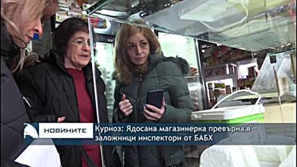 Ядосана магазинерка превърна в заложници инспектори от БАБХ
