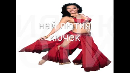 Най Лютия Кючек За 2010