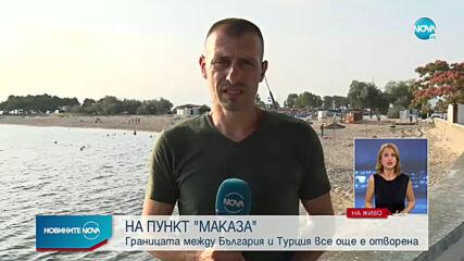 """Затваря """"Маказа"""" за туристи от 6 юли"""