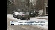Трафикът, а не непочистените улици са причината за задръстванията в София, смятат от общината