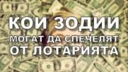 Кои зодии могат да спечелят от лотарията през този месец