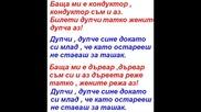 Баща Ми Е Кондуктор - Орк.никaя