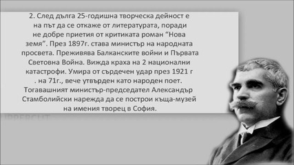 5 Любопитни факта от животът на Иван Вазов