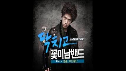 (sung-joon) - (jaywalking) (shut Up Flower Boy Band Ost - Part 2)