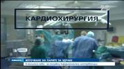 Кардиологични отделения източвали НЗОК с ненужни операции - Новините на Нова