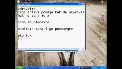 Как да хакнем Solitaire