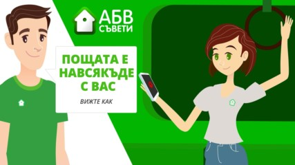 АБВ Съвети: Пощата е навсякъде с вас. Вижте как!