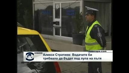 Караулките вече са излишни, смята комисар Стратиев