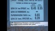 Такситата в Пловдив свалиха цените – карат на 45 стотинки през деня