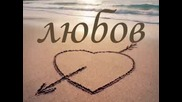 Греховна Любов