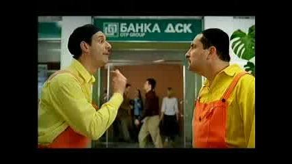 Реклама Банка Дск