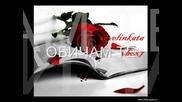 Балада За Любовта Със Текст