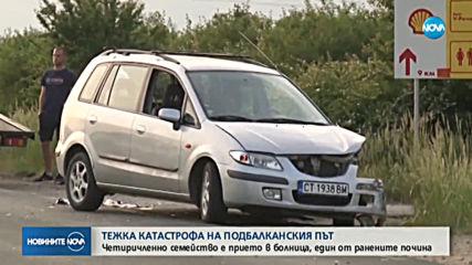 Почина един от ранените в тежката катастрофа на Подбалканския път