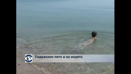 Лятото на морето подрани