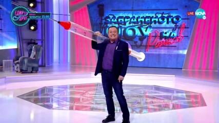 Забраненото шоу на Рачков - Здравеопазването (16.05.2021)
