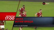 ЦСКА - Ботев Враца на 18 март, четвъртък от 17.00 ч. по DIEMA SPORT