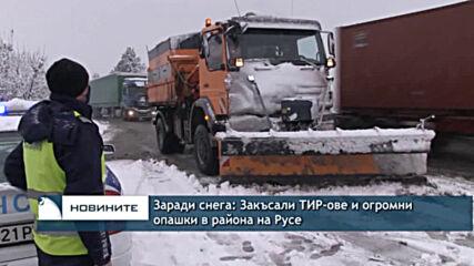 Заради снега: Закъсали тир-ове и огромни опашки в района на Русе