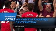 Манчестър Юнайтед – Саутхямптън на 13 юли, понеделник от 22.00 ч. по DIEMA SPORT 2