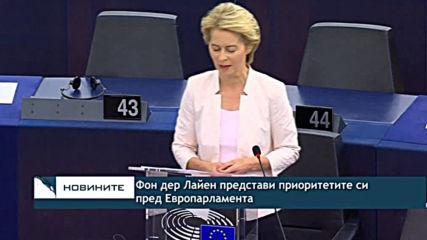 Фон дер Лайен представи приоритетите си, ако бъде избрана за председател на ЕК