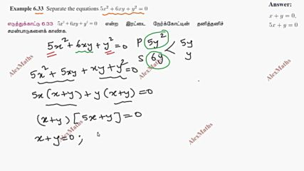 11th Maths Example 6.33 Analytical Geometry Tamil Nadu New Syllabus